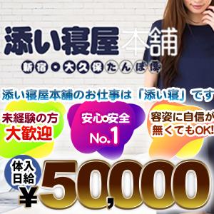 添い寝屋本舗 たんぽぽ新宿・大久保 - 新宿・歌舞伎町