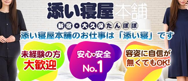 添い寝屋本舗 たんぽぽ新宿・大久保(新宿・歌舞伎町デリヘル店)の風俗求人・高収入バイト求人PR画像2