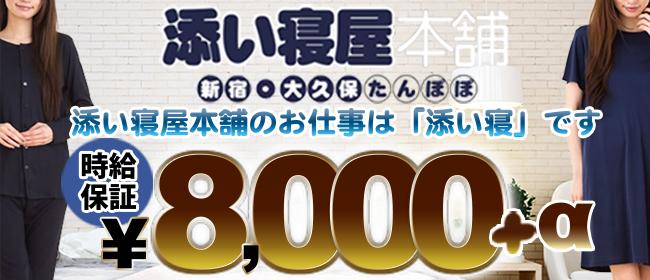 添い寝屋本舗 たんぽぽ新宿・大久保(新宿・歌舞伎町デリヘル店)の風俗求人・高収入バイト求人PR画像3