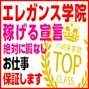 エレガンス学院 - 川崎