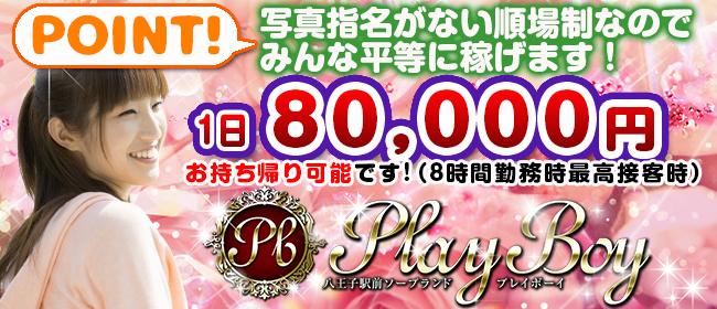 プレイボーイ(立川ソープ店)の風俗求人・高収入バイト求人PR画像2