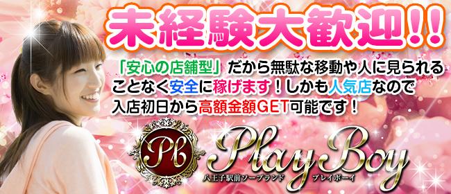 プレイボーイ(立川ソープ店)の風俗求人・高収入バイト求人PR画像3