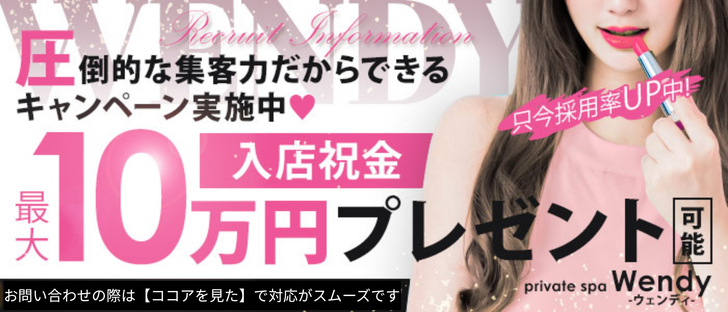 private spa Wendy~ウェンディ~ - 福岡市・博多