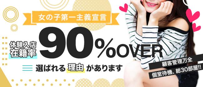 いちゃいちゃパラダイス(高崎デリヘル店)の風俗求人・高収入バイト求人PR画像3