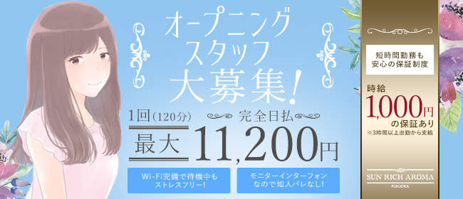 SUN RICH AROMA~サンリッチアロマ~(福岡市・博多一般メンズエステ(店舗型)店)の風俗求人・高収入バイト求人PR画像3