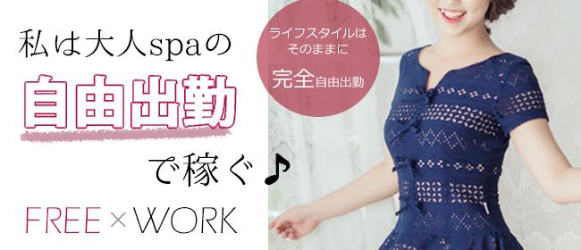 大人spa(梅田一般メンズエステ(店舗型)店)の風俗求人・高収入バイト求人PR画像2