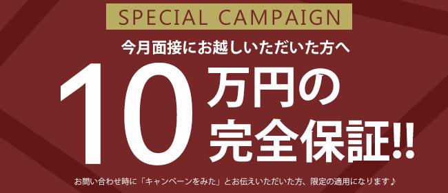 大人spa(梅田一般メンズエステ(店舗型)店)の風俗求人・高収入バイト求人PR画像3