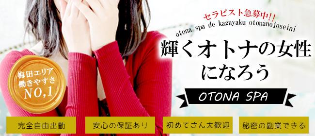 大人spa(梅田一般メンズエステ(店舗型)店)の風俗求人・高収入バイト求人PR画像1