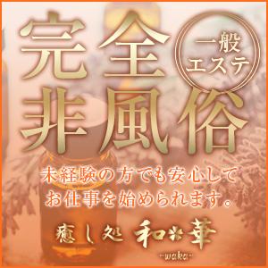 リラクゼーションサロン和華 - 金沢