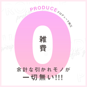 PRODUCE~プロデュース松江店~ - 松江