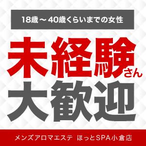ほっとSPA小倉店 - 北九州・小倉