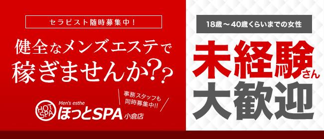 ほっとSPA小倉店(北九州・小倉一般メンズエステ(店舗型)店)の風俗求人・高収入バイト求人PR画像2