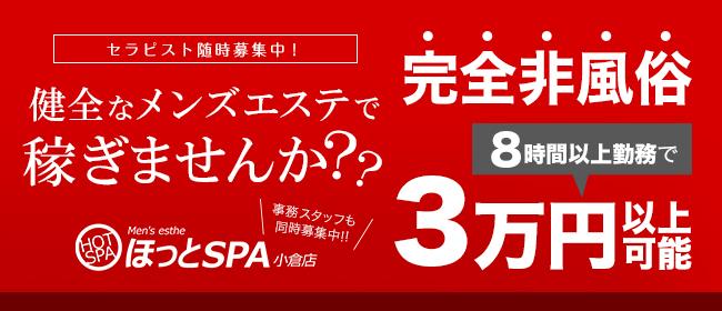 ほっとSPA小倉店(北九州・小倉一般メンズエステ(店舗型)店)の風俗求人・高収入バイト求人PR画像3