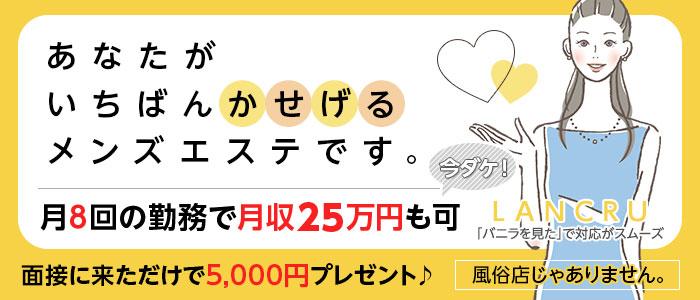 LANCRU(ランクル) - 四条烏丸・烏丸御池・京都駅