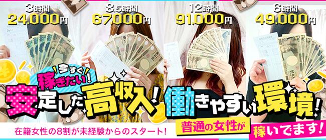 dear cherie-ディア シェリ-(宇都宮デリヘル店)の風俗求人・高収入バイト求人PR画像3