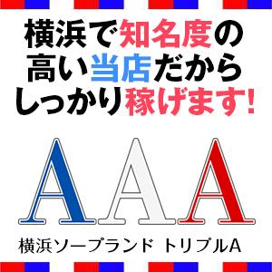 トリプルA - 横浜