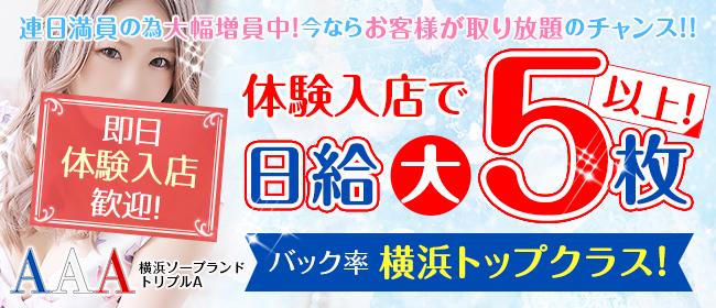 トリプルA(横浜ソープ店)の風俗求人・高収入バイト求人PR画像2
