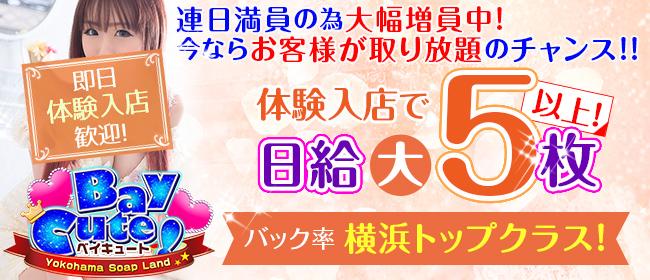 ベイキュート(横浜)のソープ求人・高収入バイトPR画像2