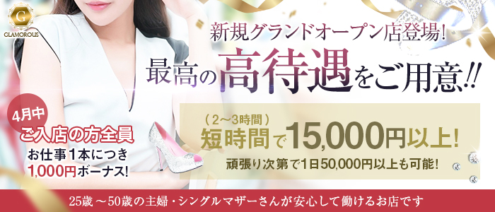 若妻専門店 グラマラス(都城)のデリヘル求人・高収入バイトPR画像1