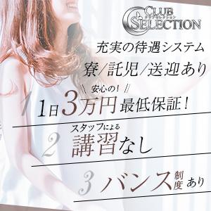 CLUBSELECTION(クラブセレクション) - 長野・飯山