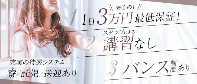 CLUBSELECTION(クラブセレクション)(長野・飯山)のデリヘル求人・高収入バイトPR画像1