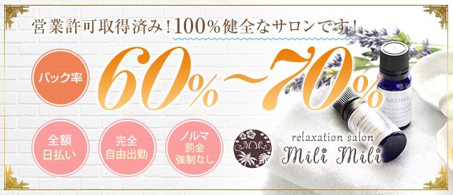 リラクゼーションサロン Mili-Mili ~ミリミリ~ - 札幌・すすきの