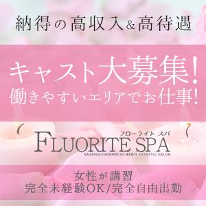 Fluorite SPA(フローライトスパ) - 本町・堺筋本町