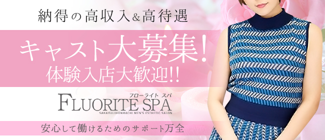 Fluorite SPA(フローライトスパ)(本町・堺筋本町)の一般メンズエステ(店舗型)求人・高収入バイトPR画像3
