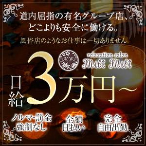 Mili-Mili ~ミリミリ~ 旭川駅前店 - 旭川