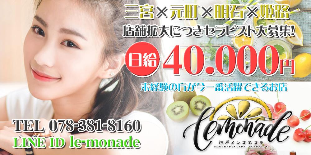 Lemonade(レモネード) - 神戸・三宮