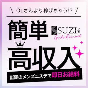 SUZI spa~スジスパ - 梅田