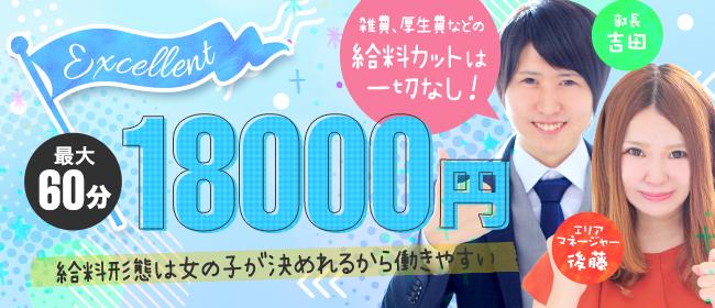 エクセレント 博多店(福岡市・博多)のデリヘル求人・高収入バイトPR画像3