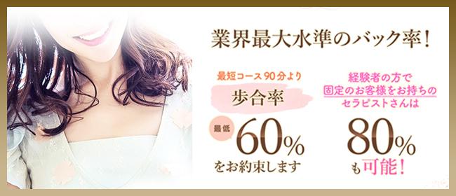 Good Spa(グッドスパ)(谷九)の一般メンズエステ(店舗型)求人・高収入バイトPR画像2