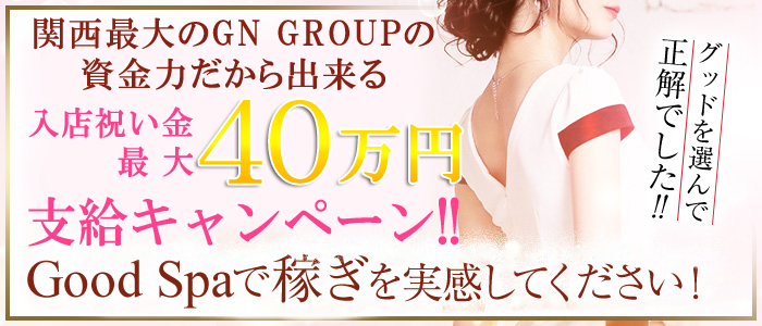 Good Spa(グッドスパ)(谷九)の一般メンズエステ(店舗型)求人・高収入バイトPR画像1