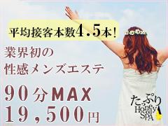 たっぷりハニーオイルSPA横浜店 - 横浜