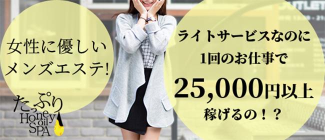 たっぷりハニーオイルSPA横浜店(横浜デリヘル店)の風俗求人・高収入バイト求人PR画像1