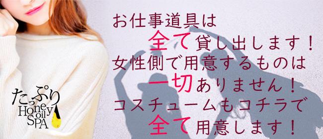 たっぷりハニーオイルSPA横浜店(横浜デリヘル店)の風俗求人・高収入バイト求人PR画像3