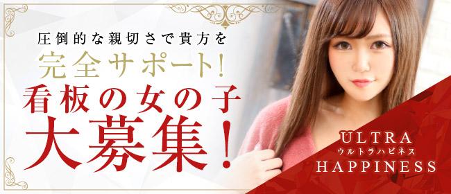 ウルトラハピネス(錦糸町ホテヘル店)の風俗求人・高収入バイト求人PR画像1