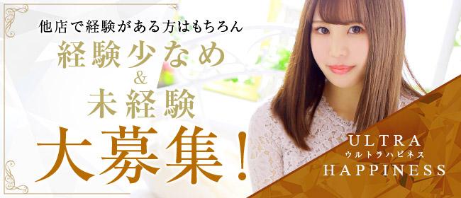 ウルトラハピネス(錦糸町ホテヘル店)の風俗求人・高収入バイト求人PR画像2