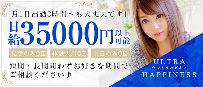 ウルトラハピネス(錦糸町ホテヘル店)の風俗求人・高収入バイト求人PR画像3