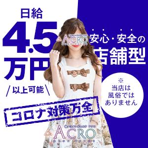 ACRO-アクロ- - 川崎