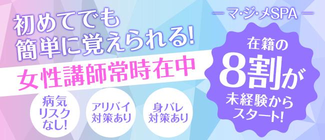 マ・ジ・メSPA(マジメスパ)~Blue&Another sky~(梅田一般メンズエステ(店舗型)店)の風俗求人・高収入バイト求人PR画像3