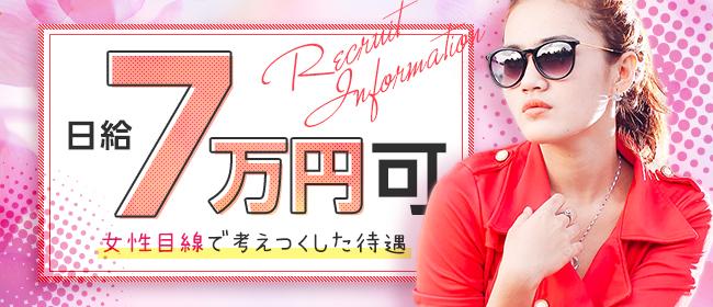 MARY JANE~メリージェーン~(名古屋一般メンズエステ(店舗型)店)の風俗求人・高収入バイト求人PR画像1