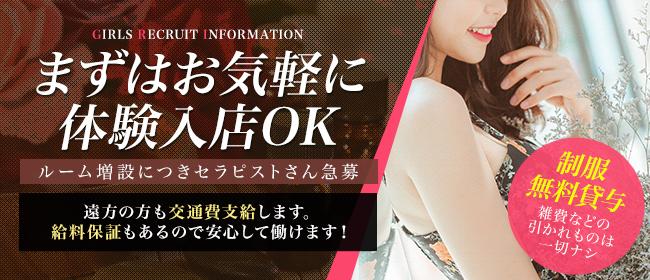 AVAN大阪(梅田一般メンズエステ(店舗型)店)の風俗求人・高収入バイト求人PR画像2
