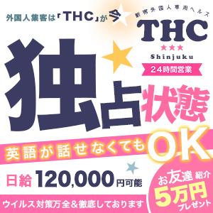 THC SHINJUKU - 新宿・歌舞伎町