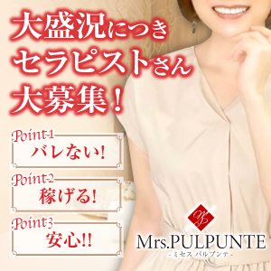 Mrs・PULPUNTE(ミセス・パルプンテ) - 日本橋・千日前