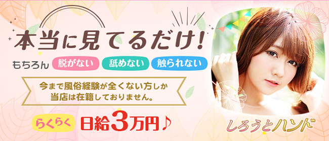 しろうとハンド(岡山市内デリヘル店)の風俗求人・高収入バイト求人PR画像1