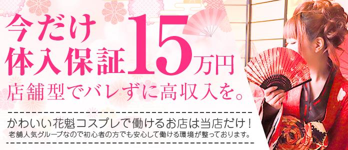 やMAT撫子(千葉市内・栄町店舗型ヘルス店)の風俗求人・高収入バイト求人PR画像1
