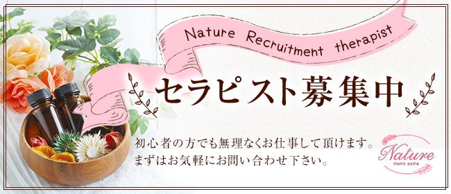 Nature(沼津・富士・御殿場)の一般メンズエステ(店舗型)求人・高収入バイトPR画像1