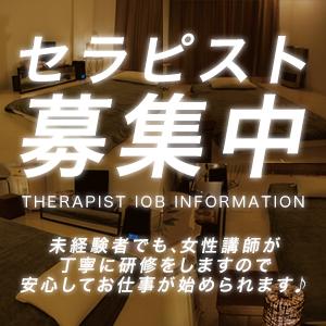メンズエステONE ROOM - 旭川